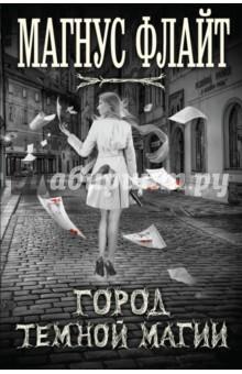 Город темной магииМистическая зарубежная фантастика<br>Издавна ходили слухи, что в Праге, городе императоров, алхимиков и астрономов, скрываются порталы в Преисподнюю. Сара Уестон, студентка-музыковед, приехала в этот старинный город, чтобы поработать над манускриптами Бетховена. Она и не подозревает, с какой опасностью ей придется столкнуться. <br>Наставник Сары, внезапно покончивший с собой, оставил свои заметки. Сара начинает подозревать, что это могло быть вовсе не самоубийство. Сумеет ли девушка справиться с темными силами, окружившими ее, и сохранить тайну, которая ей не принадлежит?<br>Впервые на русском языке!<br>