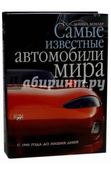 Самые известные автомобили мира. С 1945 года до наших днейЭнциклопедии автомобилей<br>Классический автомобиль и на фотографии остается классикой. Но что значит классический? Для одних это знаменитый гоночный Ferrari, который могут себе позволить разве что очень богатые покупатели. Для других - это старенький MG с отдельными крыльями и расположенным сзади топливным баком... Какого-либо стандартного определения, понятного всем и каждому, понятно, нет: нет никаких определений по возрасту, цене автомобиля, стилю или типу кузова.<br>Классическим обычно принято называть автомобиль, выпущенный после Второй мировой войны и обладающий некоторыми отличительными чертами, которые выделяют его из ряда ему подобных новых автомобилей.<br>В этом прекрасно иллюстрированном издании десятилетие за десятилетием представлены все звезды классики. Практические все автомобили, которые вы найдете здесь, повсеместно признаются классическими. Здесь же вы увидите и те модели, что станут таковыми в ближайшем будущем. Некоторые из них редки и дороги, но остальные вполне могли быть объектом ваших мечтаний в прошлом, когда они еще сияли новизной.<br>Эта книга разбудит ваши мечты.<br>