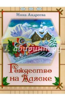 Андреева Инна Рождество на Аляске. История мальчика Вуука