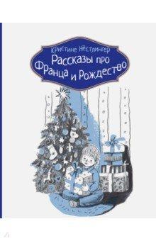 Рассказы про Франца и РождествоПовести и рассказы о детях<br>В этой книге классика австрийской детской литературы Кристине Нёстлингер вас ждёт новая порция рассказов про Франца, которому уже восемь лет и восемь месяцев. Совсем скоро Рождество, Франц уже придумал, что кому подарить, и, конечно, тоже с нетерпением ждёт подарков - особенно от своей лучшей подруги Габи и от Деда Мороза, которым у них в семье служит мама. Но с Габи каждый раз одно и то же: она дарит Францу то, что ни ему, ни ей самой совсем не нужно. А маме рассказывать о своих пожеланиях почти бесполезно. Она любит сюрпризы, поэтому никогда не знаешь, прислушается она к Францу или нет. К тому же ни ножей, ни пистолетов мама ему точно покупать не станет. В общем, Франц решил, что на этот раз он возьмёт всё в свои руки: Габи наконец-то подарит ему что-нибудь полезное, а мама - именно то, о чём он так давно мечтает. И никто даже не заподозрит, что Франц всё подстроил. Как же у него это получится? А вдруг что-то пойдёт не так? Вы узнаете обо всём, прочитав эту весёлую рождественскую историю.<br>Кристине Нёстлингер - австрийская детская писательница, автор более ста книг для детей и подростков. Её творчество отмечено десятками наград, среди которых премии имени Х. К. Андерсена, памяти Астрид Линдгрен. Книги Нёстлингер переведены на 40 языков.<br>рассказы про Франца - это идеальное чтение для тех, кто начинает читать.<br>Всего в серии девятнадцать книг, Рассказы про Франца и Рождество - восьмая в коллекции.<br>Для младшего школьного возраста.<br>2-е издание, стереотипное.<br>