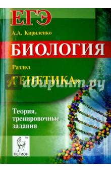 Биология. ЕГЭ. Раздел Генетика . Тренировочные задания. Учебно-методическое пособие