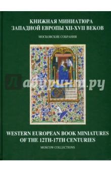 Книжная миниатюра Западной Европы XII-XVII веков. Каталог иллюстрированных рукописей