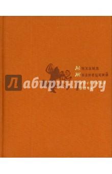 Одесские дачи, Жванецкий Михаил Михайлович