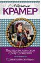 Двойная криминальная мелодрама М. Крамер (обложка)