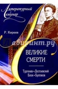 Великие смерти: Тургенев, Достоевский, Блок, Булгаков