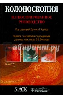 Колоноскопия. Иллюстрированное руководствоГастроэнтерология<br>Книга охватывает все аспекты диагностической и лечебной колоноскопии, делая акцент на совершенствовании навыков как технической, так и когнитивной составляющих этой процедуры. Это полноценное руководство, написанное доктором Дугласом Г. Адлером (Douglas G. Adler) и его соавторами, представляет собой практический обзор колоноскопии, изложенный доступным для читателя языком.<br>В книге даны основы колоноскопии: описаны структура и функции самого колоноскопа, подробно объяснены техника введения эндоскопа, образование и устранение толстокишечных петель, выполнение полипэктомии в различных клинических условиях, профилактика и лечение перфораций кишечника и прочих нежелательных явлений, а также представлены современные методики - эндоскопическая резекция слизистой оболочки, стентирование толстой кишки и др. Каждая глава иллюстрирована множеством ключевых изображений, позволяющих подчеркнуть суть текста, а также дополнена многочисленными советами и приемами.<br>Такое изложение материала позволяет быстро изучать представленную информацию и с легкостью поглощать богатство основных практических знаний, содержащихся в книге.<br>Издание адресовано как начинающим, так и опытным эндоскопистам, колопроктологам, гастроэнтерологам и онкологам.<br>