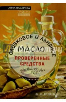 Оливковое и льняное масло - проверенные средства для вашего здоровьяКладовые природы<br>Оливковое и льняное масло - ценные продукты, широко используемые в народной медицине и для ухода за лицом, телом и волосами. Их применяют в натуральном виде, а также в качестве основы для масляных настоек, мазей, масок из лекарственных растений и натуральных продуктов. В книге содержатся рецепты средств домашнего приготовления для лечения различных болезней, поддержания здоровья и красоты. Перед началом применения необходима консультация врача.<br>