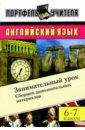 Английский язык. Занимательный урок: Сборник дополнительных материалов. 6-7 классы