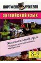 Английский язык. Занимательный урок: Сборник дополнительных материалов. 8-9 классы