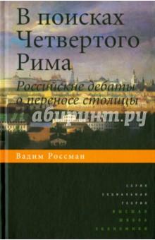 В поисках Четвертого Рима: Российские дебаты о переносе столицы