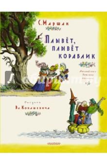 Плывет, плывет корабликОтечественная поэзия для детей<br>В этой книге собраны английские детские песенки М.Я. Маршака с прекрасными иллюстрациями В. Конашевича.<br>Для дошкольного возраста.<br>
