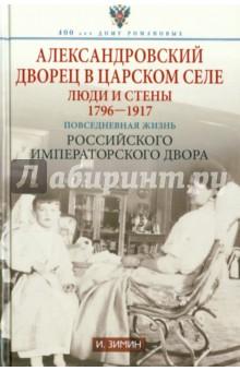 Александровский дворец в Царском Селе. Люди и стены. 1796-1917. Повседневная жизнь