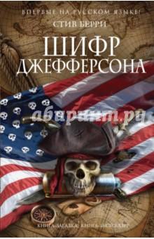 Шифр ДжефферсонаКриминальный зарубежный детектив<br>На заре своей бурной истории США приходилось обзаводиться самыми неожиданными союзниками. Мало кто помнит сегодня, какую роль сыграли в Войне за независимость… пираты. Морские разбойники, получившие от Конгресса право называться благородными каперами и безнаказанно грабить врагов державы. Право, которое за прошедшие века так и не было аннулировано... Их потомки уже не выходят в море, но жестокий нрав своих предков они унаследовали сполна. В этом убедился отставной суперагент Коттон Малоун, чудом сорвавший покушение на президента США. Начав расследование, он пролил свет на тайную историю Америки - историю войны с пиратами, жертвой в которой пал не один президент…<br>