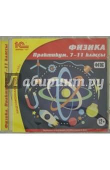 Физика. 7-11 классы. Практикум (CDpc)