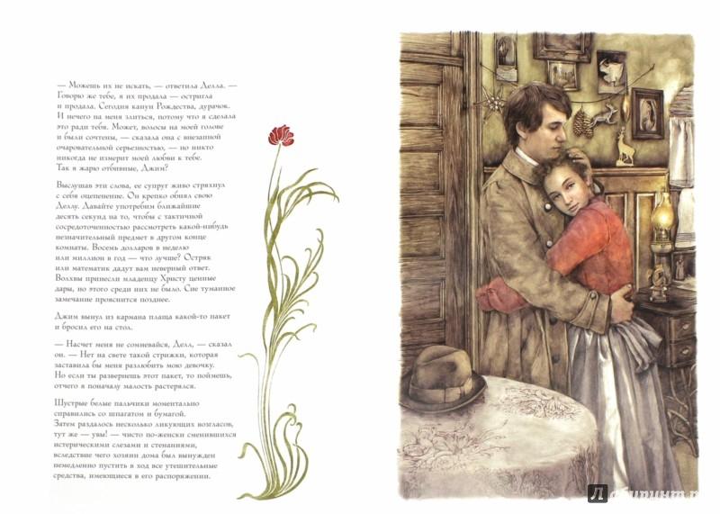 Картинки к рассказу огенри дары волхвов