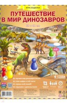 Игра-ходилка Путешествие в мир динозавровОбучающие игры<br>Настольная игра ходилка Путешествие в мир динозавров разработана для игры всей семьёй или группой детей. В ней могут участвовать от 2 до 4 игроков.<br>Мир динозавров - это удивительный и загадочный мир животных, населявших нашу планету в далёкой  древности. Переместится в то доисторическое время поможет игровой портал. В пути игрокам встретятся опасные  хищники и травоядные гиганты, выполненные художником с палеонтологической точностью. Участников игры ждут состязания, полные опасностей и приключений, новые знания и незабываемые впечатления. Игра продолжается, пока её не закончит предпоследний игрок.<br>Игра-ходилка Путешествие в мир динозавров сделана с любовью к детям. Добро пожаловать в Игру!<br>Размер поля: 59 х 42 см.<br>В комплекте: игровое поле, 4 фишки, кубик.<br>Материал: картон, пластмасса.<br>Упаковка: блистер.<br>Для детей от 3 лет.<br>Сделано в России.<br>