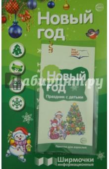 Новый год (с пластиковым карманом и буклетом)Демонстрационные материалы<br>Новый год.<br>- Информационную ширмочку можно разместить в образовательной организации и дома: на шкафчиках в раздевалке, на столе, на подоконнике, на полочке и т.д.<br>- Текст и рисунки в ширмочке рассчитаны на детей и взрослых.<br>- Буклет представляет собой памятку для взрослых. Несколько буклетов вставляются в пластиковый карман на ширмочке, родители могут взять буклет с собой.<br>- Буклет - важная форма взаимодействия семьи и детского сада, реализующая наглядный метод воспитания и образования. Цель буклета - донести нужную информацию до каждого родителя.<br>- Изучение родителями содержания буклета дома и возможность обращения к его тексту в любой момент - существенный фактор эффективного развития и воспитания ребенка.<br>- Буклеты можно приобрести отдельно и докладывать в ширмочку по мере необходимости. Можно раздавать буклеты на родительских собраниях или размещать их в уголках для родителей.<br>- В данном продукте реализована часть системы взаимодействия с родителями, что необходимо для реализации федерального государственного образовательного стандарта дошкольного образования и закона Об образовании в Российской Федерации.<br>В комплект входят: ширмочка с пластиковым карманом (формат 1000х330 мм), буклет А4.<br>