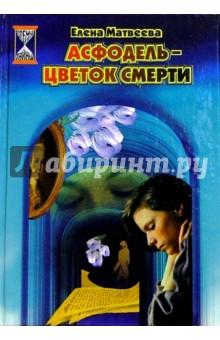 Асфодель - цветок смерти: Повесть