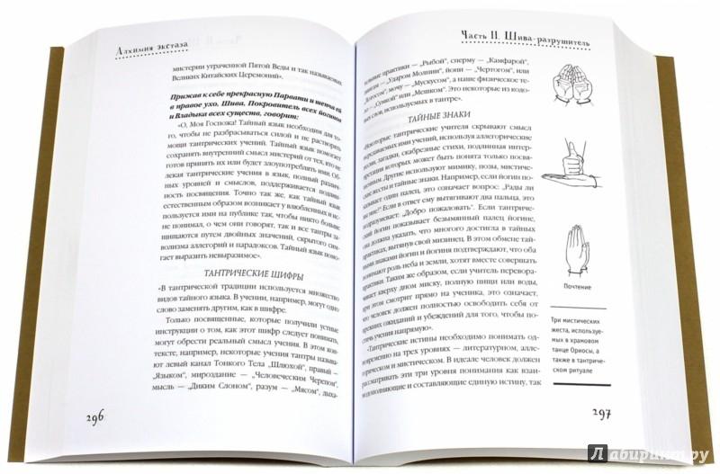kniga-bibliya-tantricheskogo-seksa-v-almati