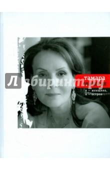 Я женщина, я островСовременная отечественная поэзия<br>Я женщина, я остров - первая на русском языке книга живущей в США армянской поэтессы Тамары Ованесян. В нее вошли стихи из двух сборников последних лет: Женщина (Ереван, 2006) и Симфония бытия (Ереван, 2013).<br>