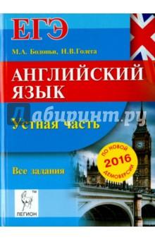 Английский язык. ЕГЭ. Устная часть. Все задания по демоверсии на 2016 год. Учебно-методическое пособ