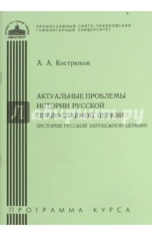 Актуальные проблемы истории Русской Православной Церкви (История Русской Зарубежной Церкви)