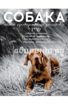 Собака. Полное руководство по дрессировке и уходуСобаки<br>Эта книга поможет читателям лучше понимать собак - как свою собственную, так и собак других владельцев, и даже бродячих, наладить с ними отношения и научиться ухаживать за ними. Автор - кандидат биологических наук, специалист по поведению животных и собачник с многолетним стажем - даст квалифицированные советы по воспитанию, дрессировке, уходу за собакой, и просто расскажет много интересного об этих замечательных животных. Книга будет интересна не только тем, кто имеет или хочет завести собаку, но и всем, кто интересуется животными, их поведением и взаимоотношениями с человеком.<br>