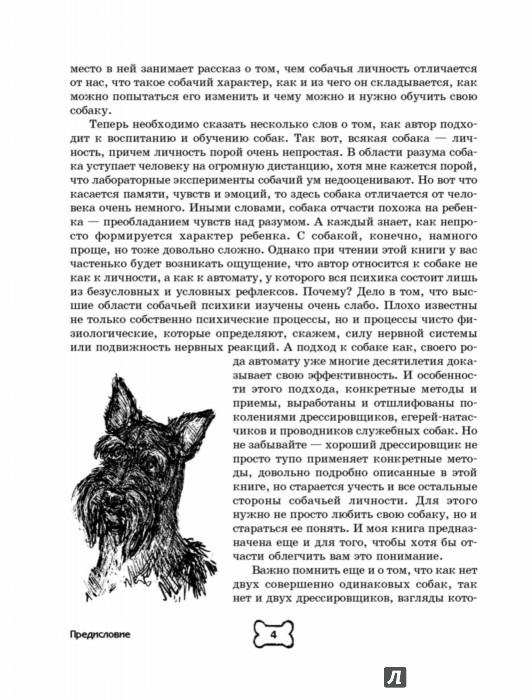 собака полное руководство по дрессировке и уходу