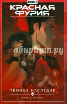Красная Фурия. Том 4. Темное наследие. Книга 2