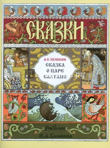 отзыв пушкин сказка о царе салтане