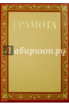 Грамота (13623) День за днём