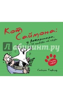 Кот Саймона 6. У ветеринара, или 33 прививки от скукиКомиксы<br>Приключения кота Саймона продолжаются!<br>Чем обернётся для него посещение ветеринара? Удастся ли знаменитому коту избежать прививки?<br>Узнайте первыми, прочитав новую книгу о любимце Саймона Тофилда - его шкодливом коте!<br>Книга выходит в поддержку долгожданного полнометражного мультфильма Кот Саймона: у ветеринара, который выйдет в первой половине 2016 года.<br>