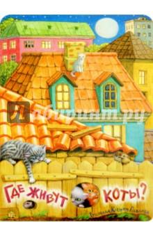 Где живут коты?Стихи и загадки для малышей<br>Чудесный авторский проект художницы Ксении Павловой!<br>Это не просто книга-игрушка - это целый город, а на каждой странице здесь прячутся кошки и коты: зеленоглазые романтики, полосатые шкодники, пушистые умницы и любители покушать. Ребенок сможет отыскать их всех, а заодно узнает немного о жизни и повадках этих обаятельных, но независимых животных. <br>Поиграй с котами в прятки! Загляни в теплые уютные дома и на черепичные крыши, в подвалы и чердачные окошки, погуляй по кошачьему городу и отыщи всех его обитателей.<br>Стихи Дарьи Герасимовой.<br>Для детей 3-5 лет.<br>