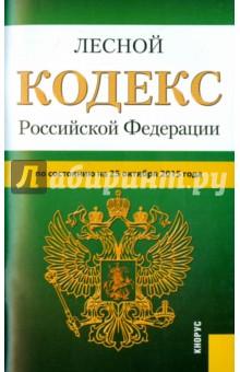 Лесной кодекс Российской Федерации по состоянию на 25.10.15