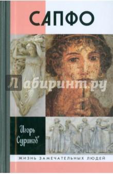 СапфоДеятели культуры и искусства<br>Сапфо - фигура, известная, наверное, всем. Она - первая не только в Древней Греции, но и во всей истории человечества женщина-поэтесса, автор многих замечательных лирических стихотворений, вошедших в золотой фонд мировой литературы. О жизни Сапфо известно немного, но даже из этих скудных сведений видно, что она была, помимо прочего, неординарной, талантливой личностью. Самой Сапфо, ее творчеству, ее эпохе посвящена эта книга, в которой - в связи с судьбой героини - подробно говорится и о положении женщин в античном греческом мире в целом.<br>