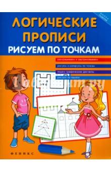 Логические прописи. Рисуем по точкамОбучение письму. Прописи<br>Логические прописи адресованы детям 6-7 лет. Подготовка руки к письму - это одна из задач издания. Ребенок учится перерисовывать и штриховать картинки, рисовать и дорисовывать геометрические фигуры, соединять фигуры по точкам, писать графические диктанты, восстанавливать рисунок по памяти, попутно выполняя различные дополнительные задания. Все это тренирует пальчиковую моторику ребенка, развивая навыки к письму.<br>Какие еще навыки и умения помогут развить эти задания? Это и умение ориентироваться на листе, и развитие глазомера и пространственного мышления, и тренировка аккуратности и точности при проведении линий, и многое другое.<br>