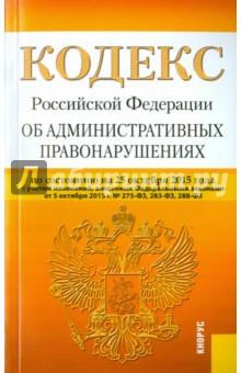 Кодекс Российкйо Федерации об административных правонарушениях на 25.10.15
