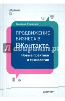Продвижение бизнеса в ВКонтакте. Новые практики и технологииМаркетинг<br>Социальная сеть ВКонтакте является самой крупной сетью в России. Ежедневная посещаемость достигла 55 млн пользователей в сутки и сравнялась с посещаемостью крупнейших поисковых систем. <br>Книга расскажет вам о том, как продвигать свой бизнес в этой социальной сети. Вы узнаете секреты эффективного создания сообщества, фишки по его позиционированию в сети и попадания в первые позиции при его поиске. Научитесь создавать много продающего контента. На страницах этого издания предложены, пожалуй, все возможные стратегии продвижения вашей страницы/группы как внутри самой сети ВКонтакте, так и, что важно, если у вас нет сайта, в большом Интернете. Все советы являются итогом многолетнего практического опыта автора. Материал составлен по формуле: читай и делай.<br>
