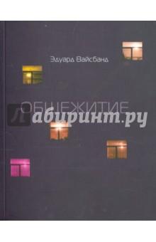 Общежитие. Стихотворения 2003-2004 гг.Современная отечественная поэзия<br>Эдуард Вайсбанд родился в 1973 году в Киеве; живет в Иерусалиме. Стихи публиковались в Иерусалимском журнале и Воздухе. Общежитие - его первая книга.<br>