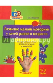 Развитие мелкой моторики у детей раннего возраста. 1-3 года. Методическое пособиеКоррекционная работа в ДОУ<br>В методическом пособии рассматривается общая и мелкая моторика, как одно из важных направлении в развитии ребенка раннего возраста. Определяется взаимосвязь моторики рук и пальцев с развитием речи и мышления малыша.<br>В текст пособия включены наиболее эффективные, эмоционально насыщенные игры и упражнения, которые легко запоминаются детьми, просты и отвечают запросам возраста, что упрощает подготовку к занятию.<br>Игры представлены блоками в зависимости от использования материалов, например, игры с предметами, игрушками, а также методов: пальчиковые игры, теневой театр.<br>Пособие предназначено для педагогов дошкольных учреждений, а также для родителей, работающих с нормальными детьми и отстающими в психо-речевом развитии.<br>