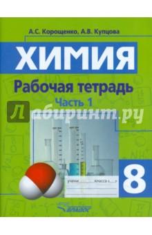 Химия. 8 класс. Рабочая тетрадь. Часть 1Химия (7-9 классы)<br>Рабочая тетрадь содержит большое количество заданий, которые могут быть использованы для достижения предметных, метапредметных и личностных результатов обучения химии в 8 классе. Пособие предназначено учащимся, изучающим химию по любому из используемых в учебном процессе учебников.<br>