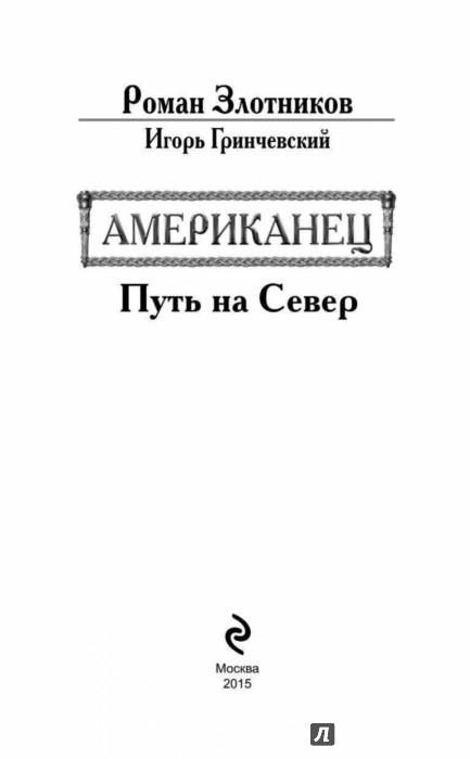 Роман злотников игорь гринчевский американец путь на север скачать