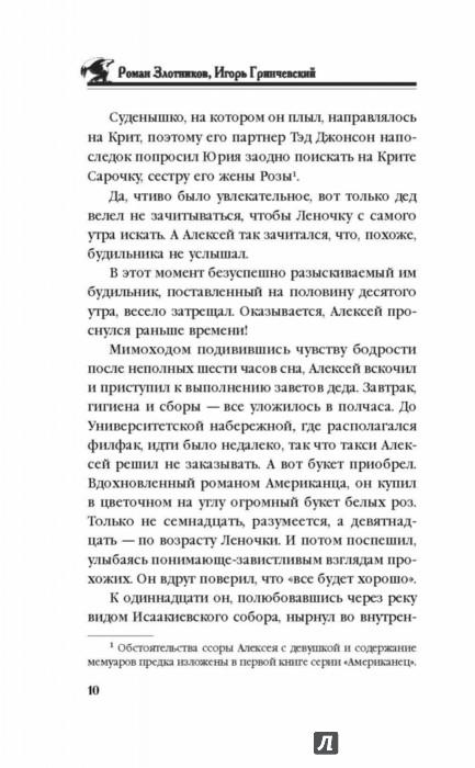Американец 2 роман злотников игорь гринчевский читать онлайн