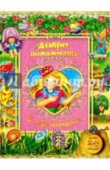 Добро пожаловать в мир принцесс!Другое<br>Ваша малышка верит в сказочных принцесс и фей? Эта книга познакомит ее с прекрасными обитательницами волшебного мира. Открывая окошки, выдвигая клапаны и вращая колесики, юная читательница сможет заглянуть в самые укромные уголки на кухне Лесной феи, покататься на качелях в саду Цветочной волшебницы, закружиться в старинном вальсе в гостиной королевы Нотки, а также узнает, что храниться в шкафу-ракушке Морской царевны и в гардеробе принцессы Модницы.<br>Для детей 4-6 лет.<br>