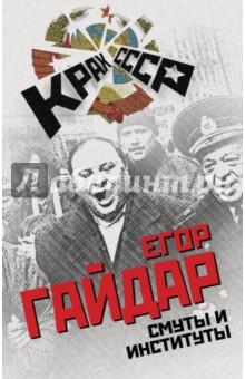 Смуты и институтыСовременная история России (с 1991 года)<br>Для тех, кому сейчас 20-30 лет, произошедшее в России на рубеже 1980-1990 годов представляется далеким прошлым. Многие люди постарше вычеркнули события того времени из памяти. Они слишком страшные, неприятные и непонятные. О них хочется забыть, а если не забыть, то как-то подсластить, чтобы прошлое не горчило память о молодости. Наверное, поэтому миллионы наших сограждан, совсем еще не старых, забыли о всеобщем дефиците, о пустых полках магазинов. Они искренне убеждены в том, что в стране до начала экономических реформ денег и товаров было достаточно, жизнь была стабильна, социальная защита обеспечена.<br>Имя Егора Гайдара до сих пор вызывает нешуточные споры. Он совсем недолго пробыл премьером постсоветской России, но его реформы изменили облик нашей страны. Его упрекают в бедах, которые выпали на долю нашей страны в начале 90-х годов. Но можно ли было поступить иначе? Об этом рассказывает сам Егор Гайдар в книге, посвященной анализу Перестройки и 90-х годов в России.<br>