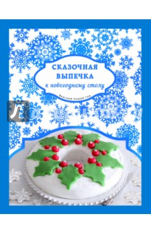 Сказочная выпечка к новогоднему столуВыпечка. Десерты<br>Новый год - праздник, полный чудес и волшебства. В такой день, каждая хозяйка хочет, чтобы праздничный стол был удивительным и незабываемым. Выпечка - одна из составляющих эффектного праздника. В нашей книге вы найдете рецепты вкусных, красивых тортов, пирожных и другой выпечки для новогоднего стола. Встречайте праздник ярко!<br>