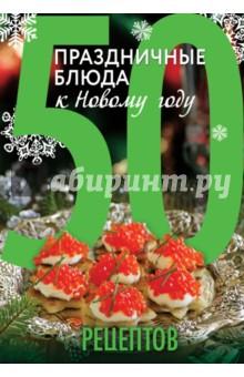 50 рецептов. Праздничные блюда к Новому годуОбщие сборники рецептов<br>Давайте праздновать Новый год, и эта книга поможет вам приготовить что-нибудь новенькое для вашей семьи. Вкусненькое! Ведь это огромное удовольствие - вместе готовим, вместе трапезничаем, вместе празднуем! Всего самого радостного в новом году!<br>
