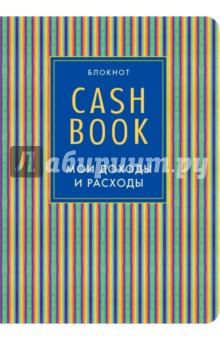 CashBook. Мои доходы и расходы (иний) Эксмо-Пресс