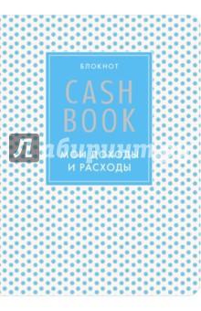 CashBook. ��� ������ � ������� �����-�����