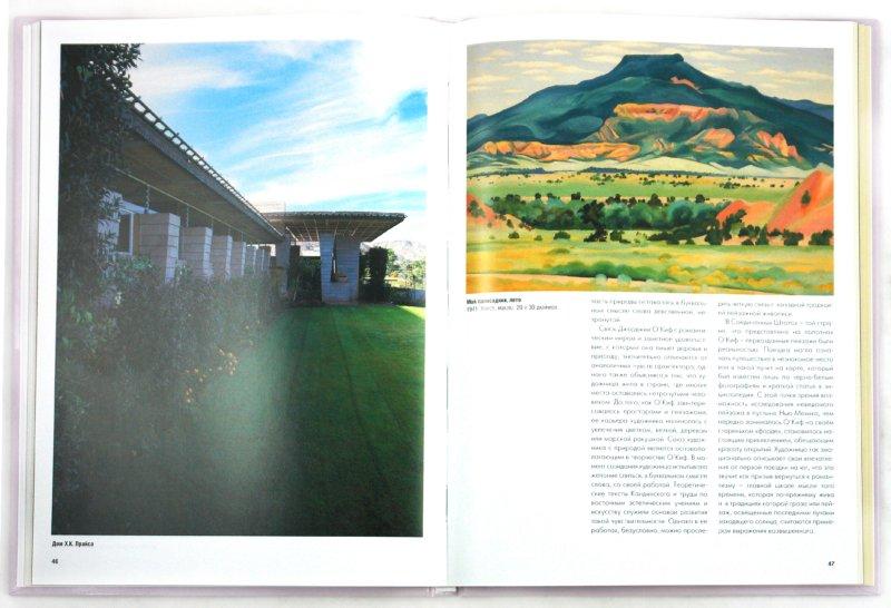 Иллюстрация 1 из 6 для Фрэнк Ллойд Райт. Джорджия О'Киф | Лабиринт - книги. Источник: Лабиринт